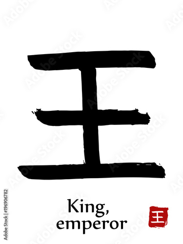 Fényképezés Hand drawn Hieroglyph translate King, Emperor
