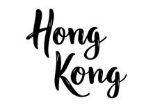Hong Kong. Hand-lettering Calligraphy. Hand Drawn Brush Calligraphy. City Lettering Design. Vector Illustration.