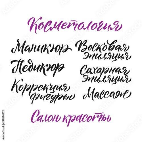 Obraz na plátně  Beauty Salon Lettering. Custom Russian handmade calligraphy, vec