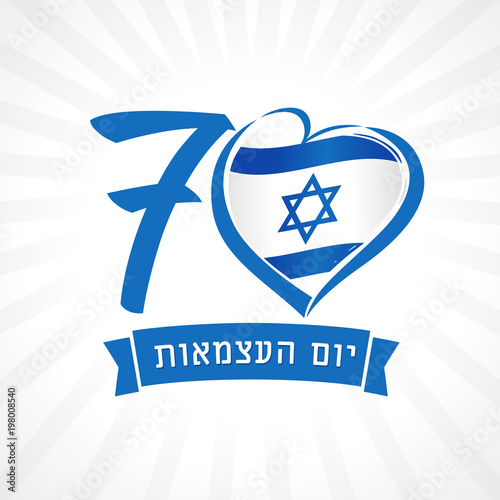 Love Israel Heart Emblem National Flag And Independence Day Jewish Text 70 Years And