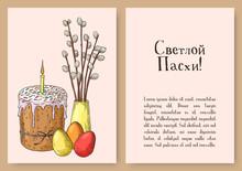 Hand Drawn Orthodox Easter Gif...