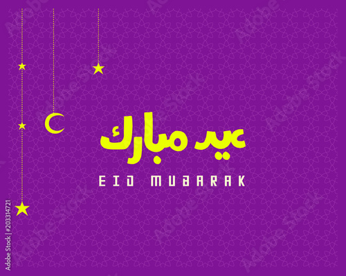 Vector illustration of salam aidilfitri and eid mubarak arabic text vector illustration of salam aidilfitri and eid mubarak arabic text greetings english translation of breakfasting m4hsunfo