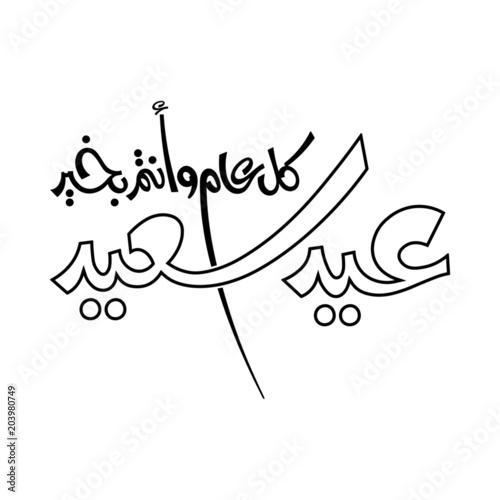 Wonderful Hijri Eid Al-Fitr Greeting - 500_F_203980749_epzkwnyVODqrOc8HMB5JgzzCj2fX47EY  Best Photo Reference_656012 .jpg