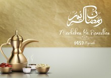 Marhaban Ya Ramadhan. Iftar Party Celebration With Traditional Coffee Pot And Bowl Of Dates