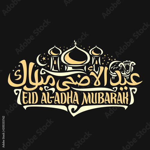 Vector logo for muslim greeting calligraphy eid ul adha mubarak vector logo for muslim greeting calligraphy eid ul adha mubarak poster with original brush letters for m4hsunfo