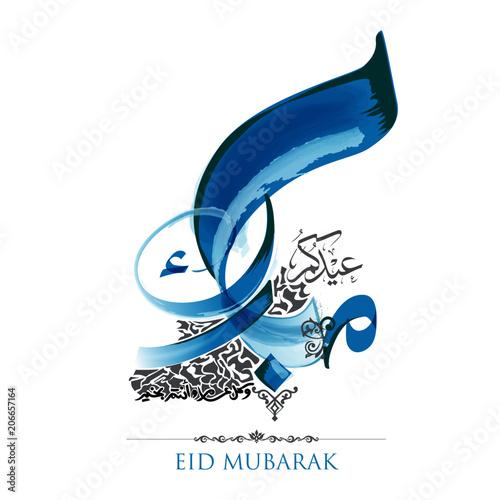 Eid mubarak greeting card with arabic calligraphy in a contemporary eid mubarak greeting card with arabic calligraphy in a contemporary style specially for eid celebrations greeting m4hsunfo