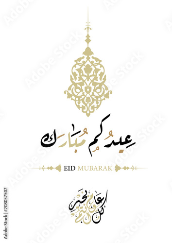 Islamic Vector Design Eid Mubarak Greeting Card Template With Arabic Calligraphy Translation Blessed And Happy Eid Every Year Stock Vector Adobe Stock