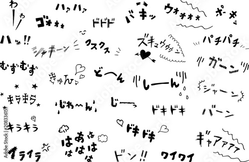 漫画 効果音 手描き素材 - 208336151