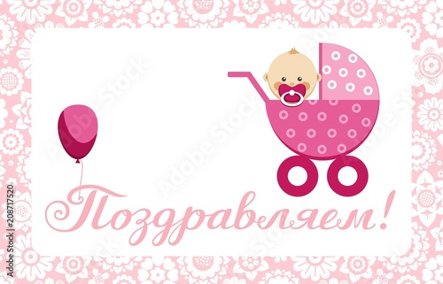 Congratulations Newborn Baby Girl Postcard Russian Vector In A