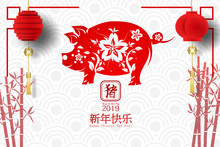 2019 Happy Chinese New Year Of...