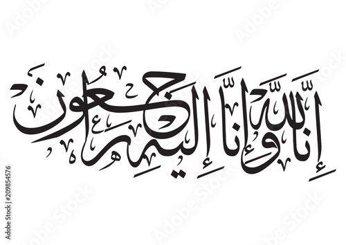An Islamic Term In The Arabic Script Used To Offer Condolences To The Dead And The