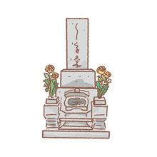 お墓 手描き イラスト