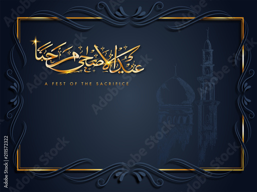 Islamic festival of sacrifice, Glossy golden arabic calligraphic text Eid-Ul-Adha with paper floral, hand drawn sketch of mosque Wallpaper Mural