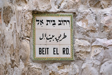 JERUSALEM -  Street Sign On Ceramic Tile Embedded In Stone Wall In The Old City, In Hebrew, Arabic, And English, Named After Biblical Bethel.