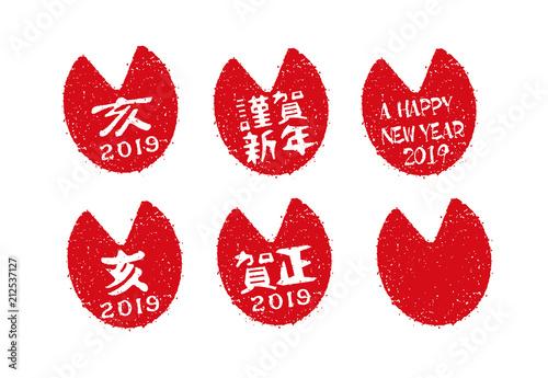 Papel de parede  年賀状スタンプ印 2019 いのしし亥足跡セット / 平成31年