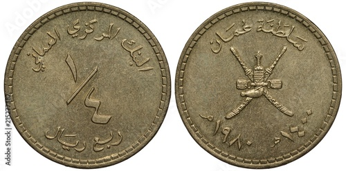 Oman Omani coin 1/4 quarter ryal 1980, country name and