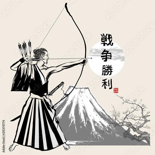 Japanese Kyudo archer
