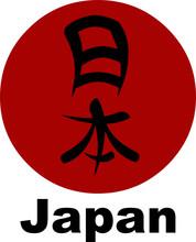 """Kanji For Japan - """"Nihon"""""""