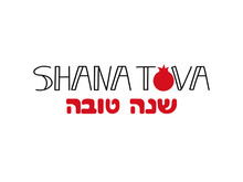 Rosh Hashanah. Jewish New Year. Text On Hebrew - Have A Sweet Year. Lettering.
