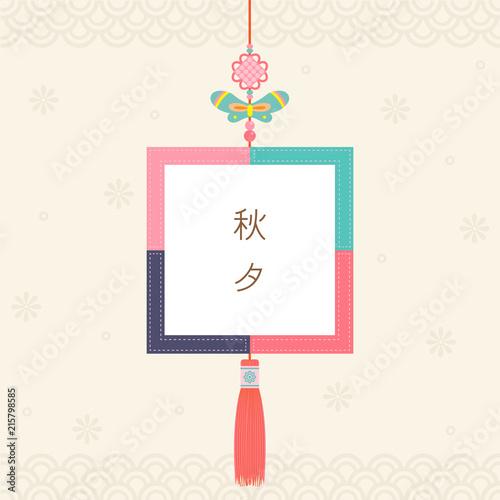 Fotografía  Korean traditional ornament with patchwork frame