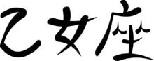 """Kanji For """"Virgo"""""""