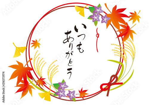 Obraz 敬老 秋 丸 のし 文字 - fototapety do salonu