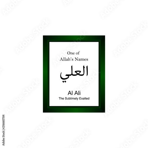 Photo  Al Ali Allah Name in Arabic Writing - God Name in Arabic - Arabic Calligraphy