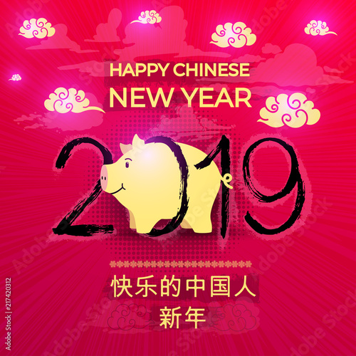 happy chinese new year 2019 year of the pig brush strokes happy new year