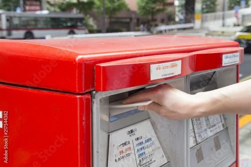 Valokuva 郵便ポストに投函