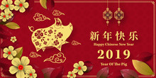 Happy Chinese New Year 2019 Ye...