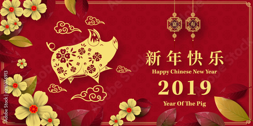 Photo  Happy Chinese New Year 2019 year of the pig paper cut style
