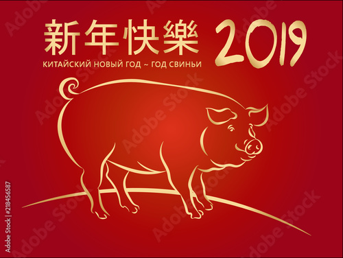 2019 happy chinese new year hieroglyphs gold pig on red gradient background russian