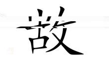 A Chinese Symbol, Meaning Erro...