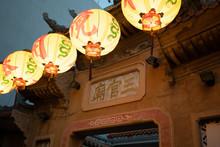 Written Sanguan Temple In Tainan Taiwan And Illuminated Chinese Lanterns At Dusk