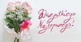 Fototapeta Kwiaty - Wszystkiego najlepszego