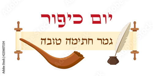 Jewish holiday of yom kippur greeting banner buy this stock jewish holiday of yom kippur greeting banner m4hsunfo