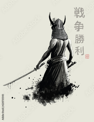 Cadres-photo bureau Art Studio Japanese samourai with sword