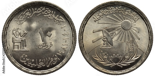 Egypt, Egyptian coin 10 ten piastres 1981, country name and value in Arabic, sub Poster Mural XXL