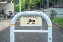 日本の進入禁止の看板