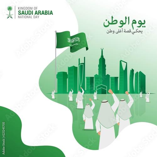 Foto  Saudi Arabia National day Vector illustration