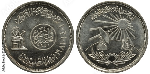 Photographie  Egypt, Egyptian silver coin 1 one pound 1981, country name and value in Arabic,