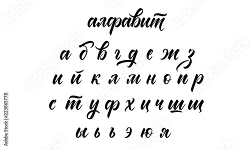 Fotografie, Obraz  Russian Cyrillic alphabet of lowercase hand drawn letters isolated on white back