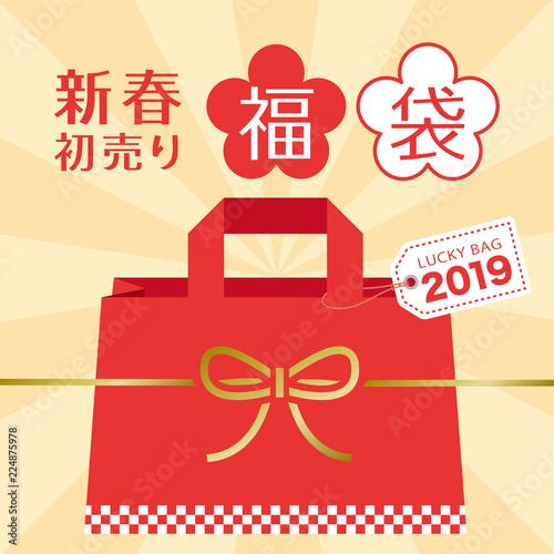 Fototapeta 2019年 福袋広告用バナー
