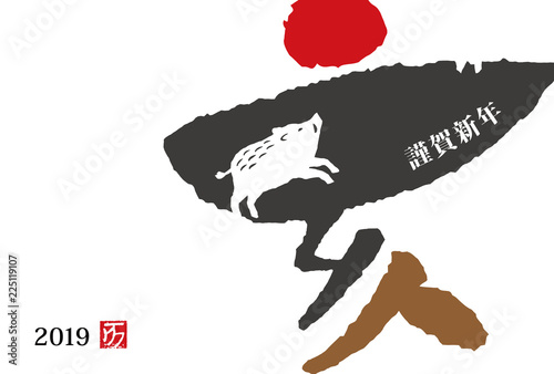 Fotografia  亥年 干支文字と亥の年賀状デザイン