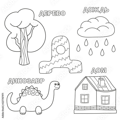 Alphabet Letter With Russian Alphabet Letters D Pictures Of The Letter Coloring Book For Kids House Rain Dinosaur Tree Buy This Stock Vector And Explore Similar Vectors At