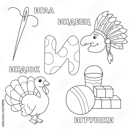 Alphabet letter with russian alphabet letters - I. pictures ...