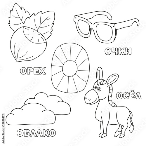 - Alphabet Letter With Russian Alphabet Letters - O. Pictures Of The Letter - Coloring  Book For Kids - Nut, Cloud, Donkey, Glasses - Buy This Stock Vector And  Explore Similar Vectors At