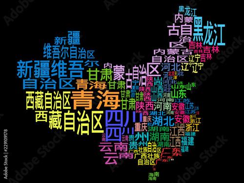 Fotografie, Obraz  Chinese Wordle Provinces Word Cloud Dark Neon w/o Taiwan