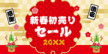 新春初売り・正月のイメージの販売促進用 バナーデザイン SALE テンプレート