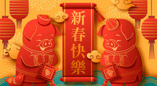 Year Of The Pig Poster Design